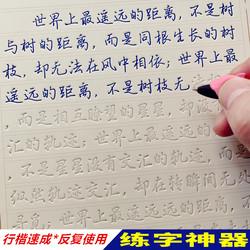 行楷凹槽练字帖大学生成年人行书速成钢笔字帖男女学生硬笔书法练字本反复使用神器初学者漂亮连笔字体练字板