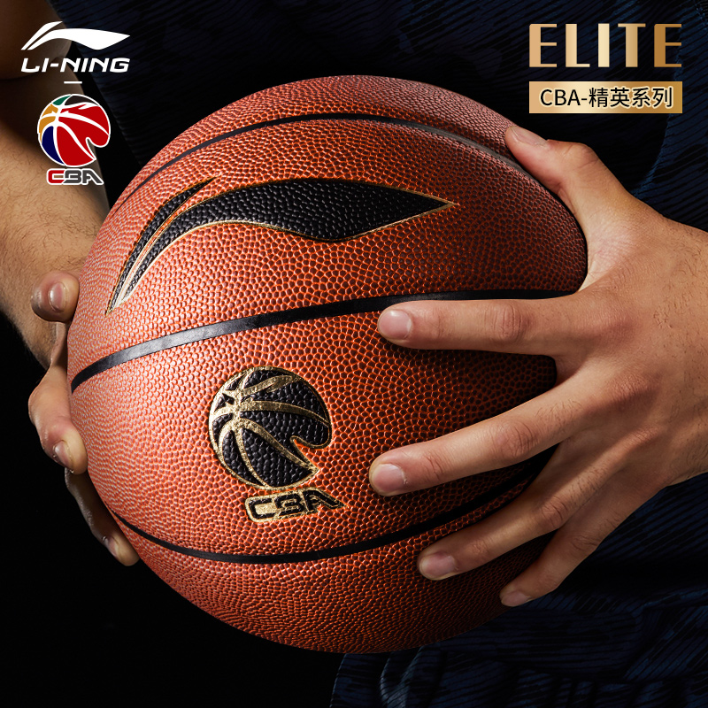 李宁篮球7号CBA官方室内外专用耐磨成人学生比赛训练正品蓝球礼物