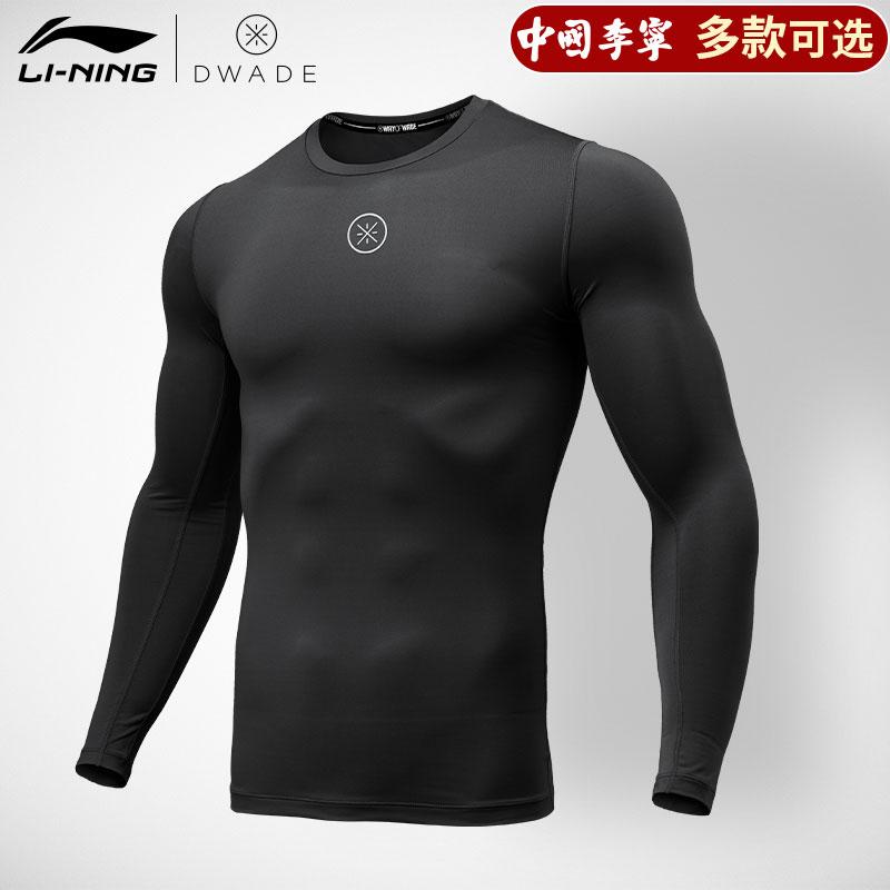 李宁韦德紧身衣男长袖篮球压缩衣保暖加绒健身衣跑步运动服紧身服图片