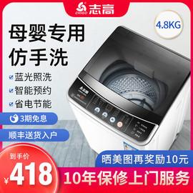 志高4.8KG迷你洗衣机全自动家用小型波轮洗脱一体婴儿童宝宝专用图片