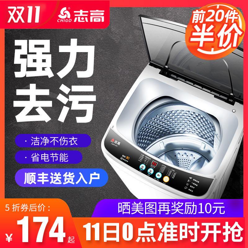 洗衣机全自动家用小型租房宿舍婴儿童迷你烘干洗脱一体8KG6志高