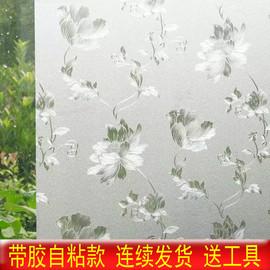 自粘带胶玻璃贴磨浴室卫生间阳台卧室办公窗户玻璃贴纸窗花纸