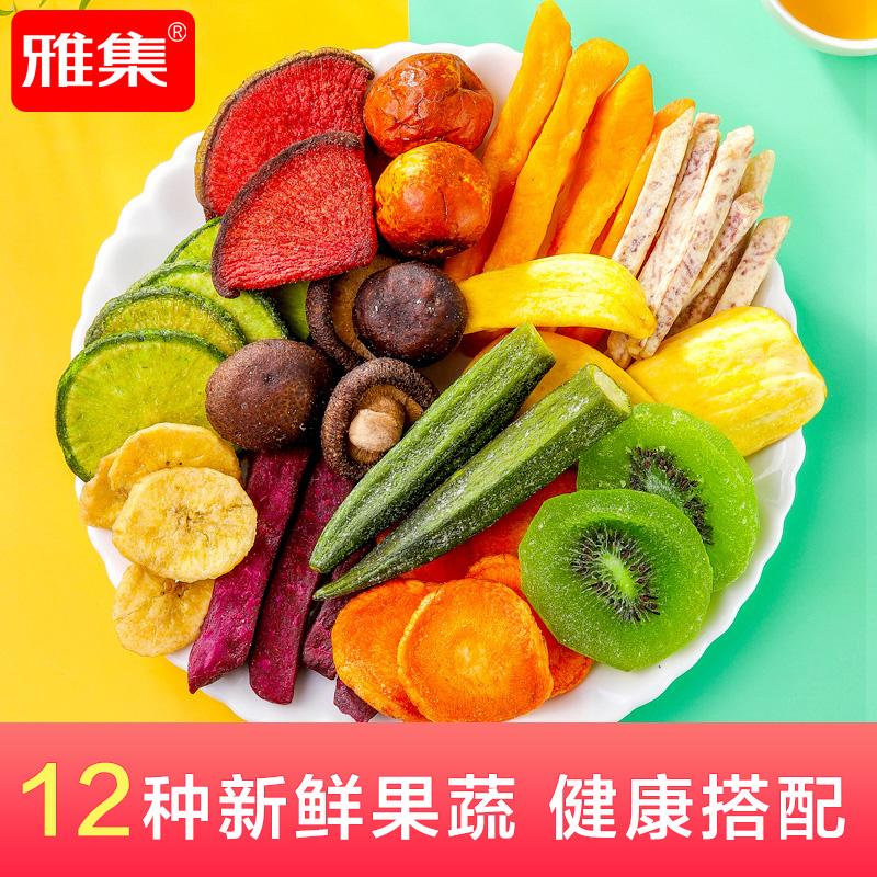 Yaji assorted fruits and vegetables crispy dry mixed bag 250G / bag dry vegetables and fruits leisure snacks