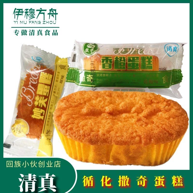 清真蛋糕撒奇食品回族特产食品糕点营养早餐软面包妙芙香橙蛋糕