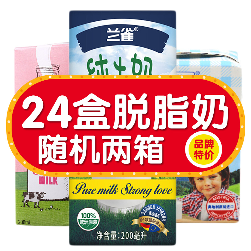 48 boxes of skimmed pure milk imported random brand small box of portable 0 fat healthy milk