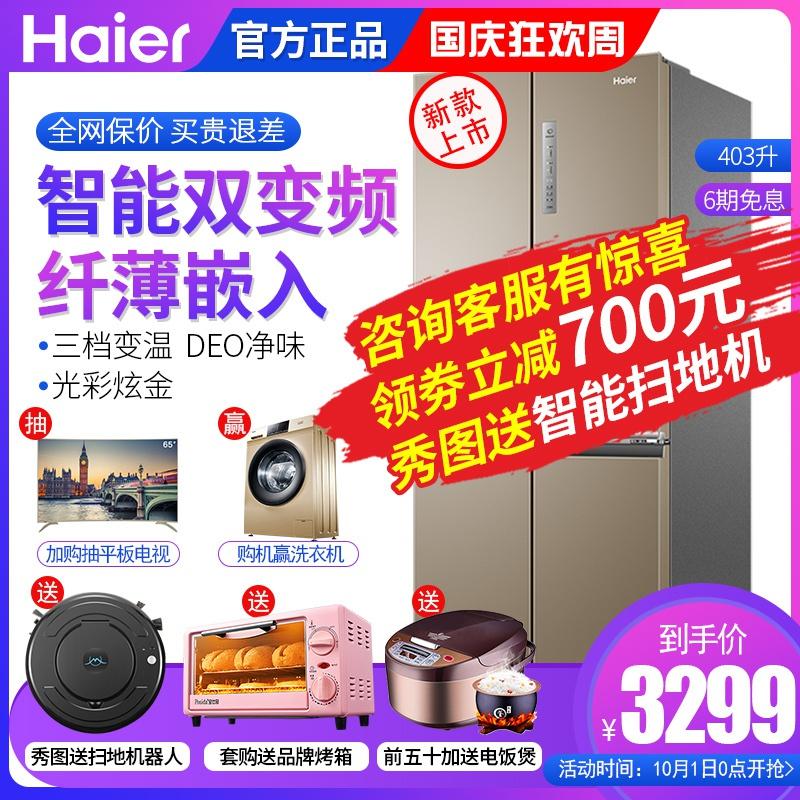 海尔双开门十字四门对开小型冰箱券后3999.00元