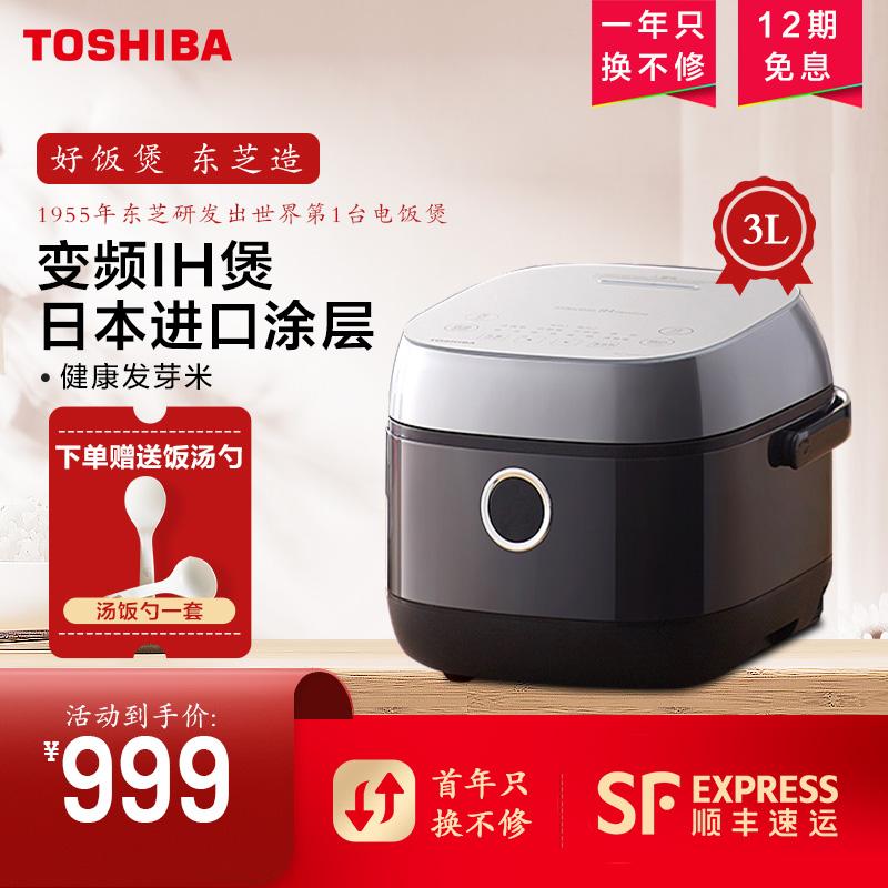 东芝电饭煲3L智能预约IH加热小型电饭锅压力锅多功能家用2-5人