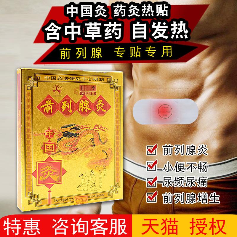 武汉国灸前列腺灸男性前列腺炎增生肥大尿频尿痛中草药发热膏药贴