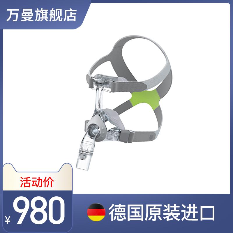 德国万曼JOYCE one鼻罩通用无创呼吸机进口呼吸器配件氧气面罩