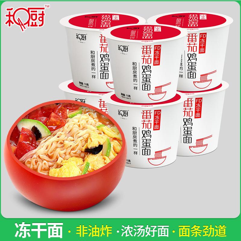 热销91件不包邮和厨番茄鸡蛋面6桶*112g箱装杯面