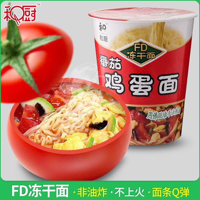 和厨番茄鸡蛋面方便面非油炸公仔面 西红柿泡面速食碗面FD冻干面