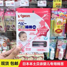 日本贝亲新生儿儿童婴儿棉签宝宝专用细轴耳鼻屎粘性棉棒双头小头