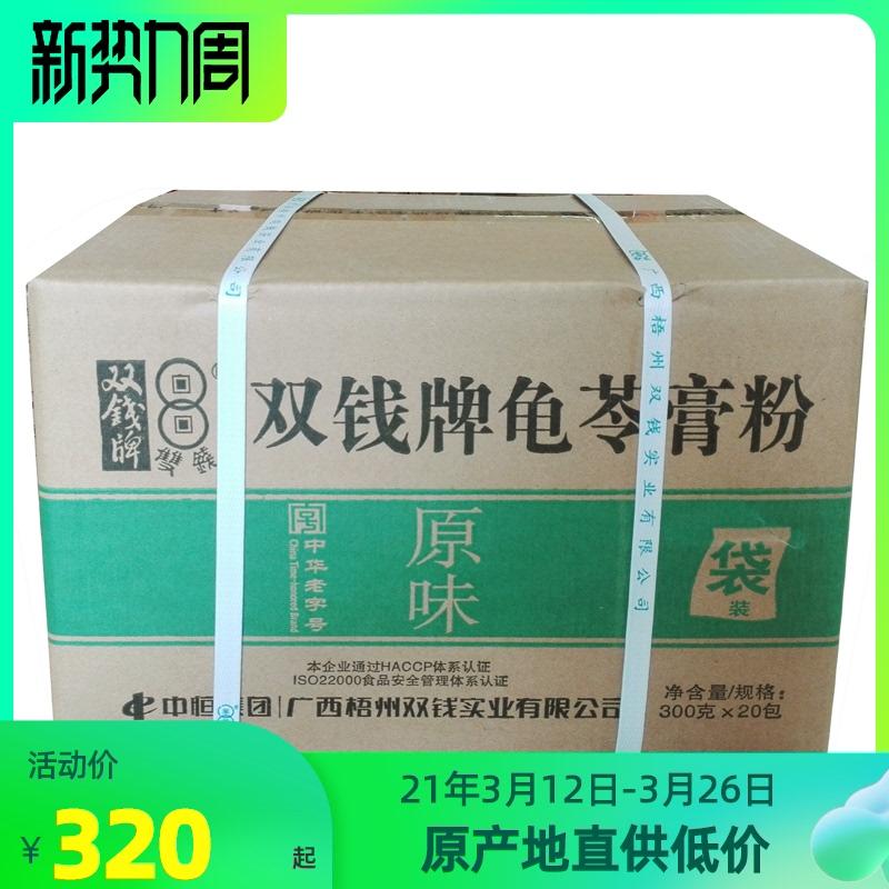 包邮20年9月新货广西梧州正宗双钱牌原味龟苓膏粉300gx20袋一整箱