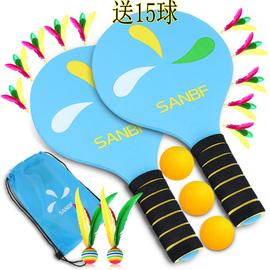 SANBF加厚板羽拍板球 兒童成人板羽球拍球 三毛球拍毽球拍 送15球圖片