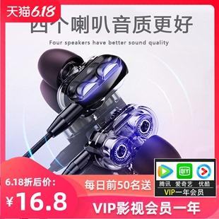 入耳式耳机挂耳式手机电脑游戏通用耳机四核双动圈苹果oppo安卓3.5mm运动有线K歌高音质带麦克风音乐女生插线