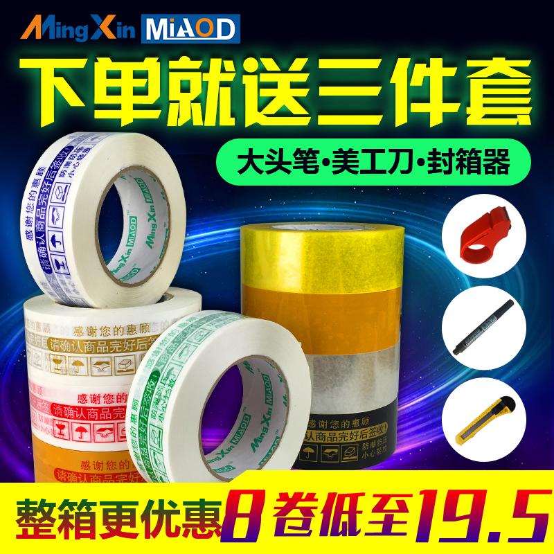 Пакет сделанный на заказ taobao специальный печать коробка срочная доставка тюк прозрачный пластиковый из бумаги предупреждение язык оптовая торговля полная загрузка контейнера (fcl) герметика ткань