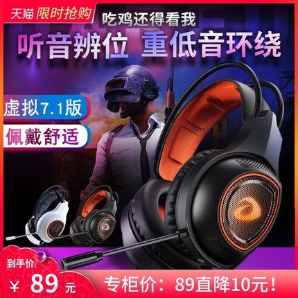 达尔优EH715头戴式耳机电脑吃鸡游戏电竞带麦台式机7.1声道魔音重低音网吧绝地求生笔记本有线USB通用耳麦