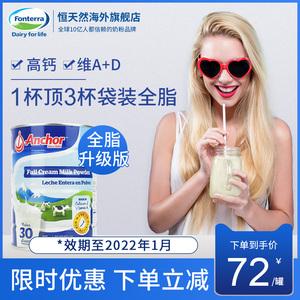 新西兰进口安佳全脂奶粉成年大学生女士中老年高钙营养牛奶粉