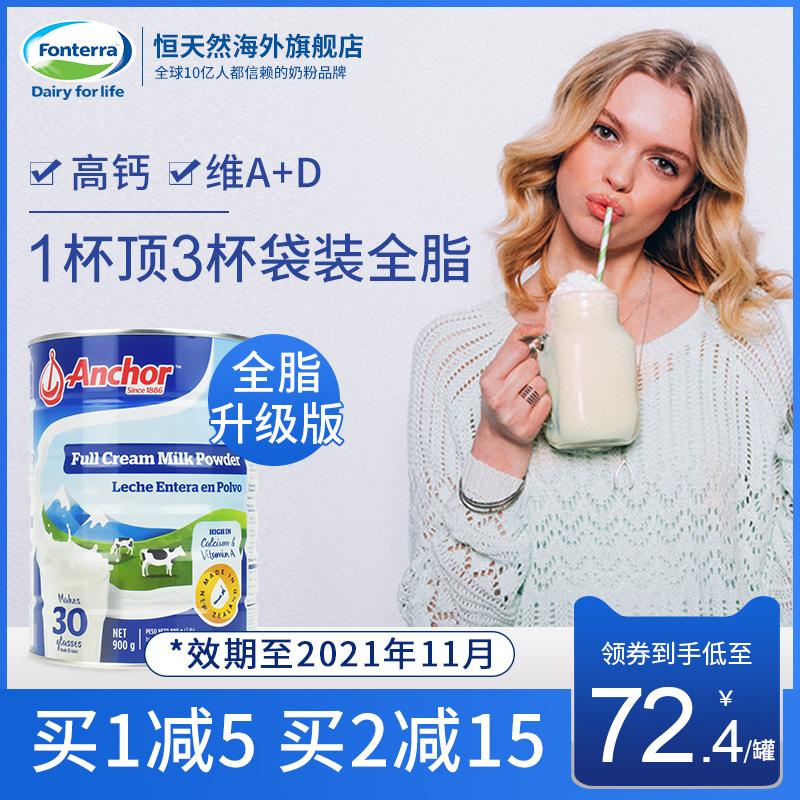进口安佳全脂奶粉成年中老年人大学生女士营养高钙成人牛奶粉罐装