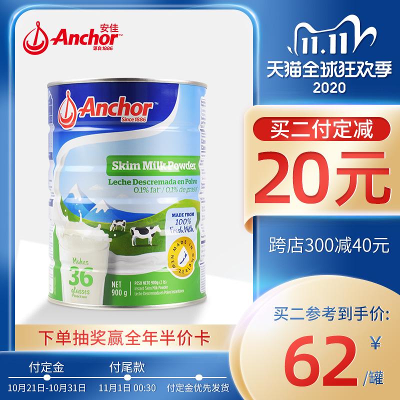 进口安佳全脂脱脂奶粉成年人女士大学生中老年高钙营养罐装牛奶粉