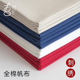 纯棉刺绣diy绣布布料素色帆布苏绣手工自绣用的布绣花专用棉麻布
