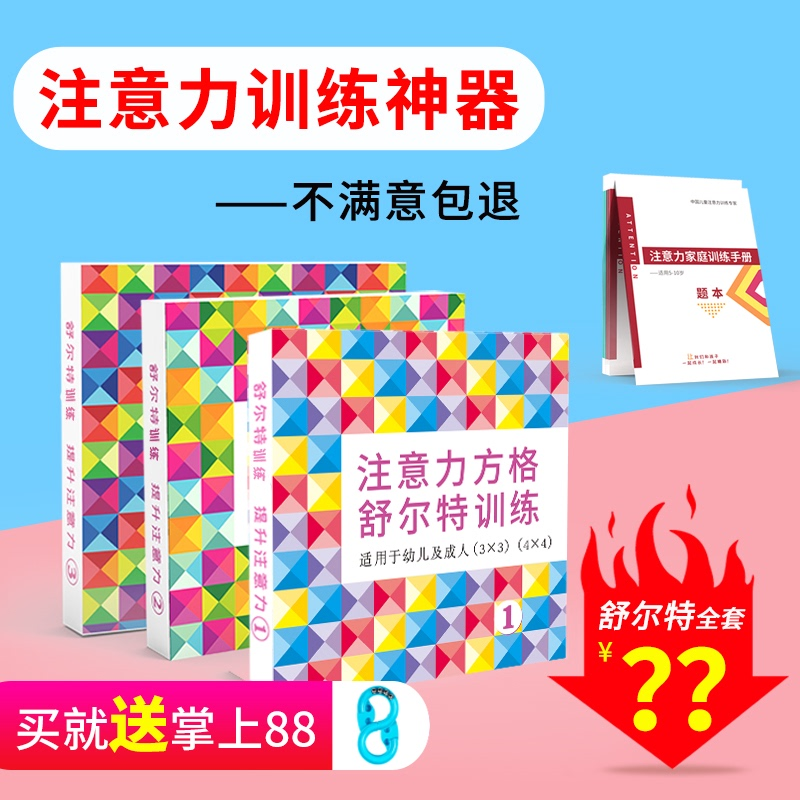 Schultes attention training square focus training aids focus artifact puzzle toy card for primary school students