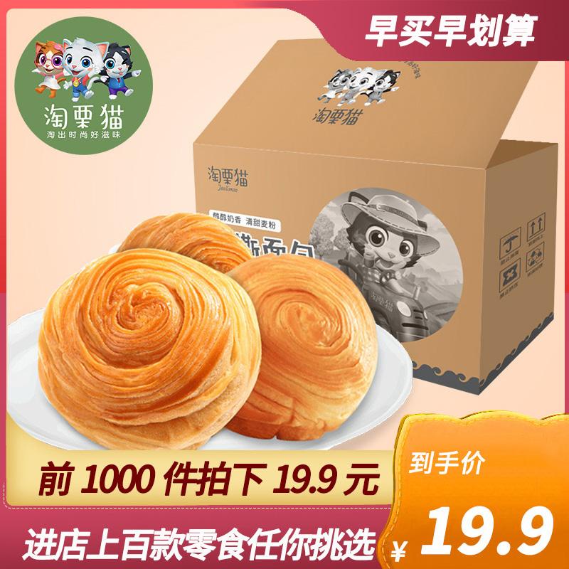 【淘栗猫_手撕面包1kg/整箱】网红早餐蛋糕点心营养品休闲小零食