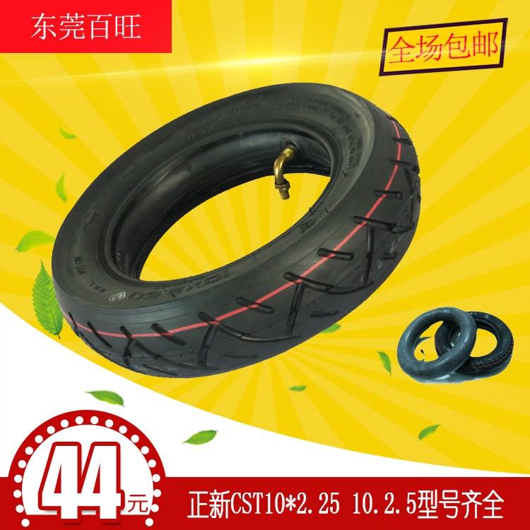 10寸正新轮胎10*2.25内外胎CST10*2.5轮胎电动滑板车轮 橡胶轮胎