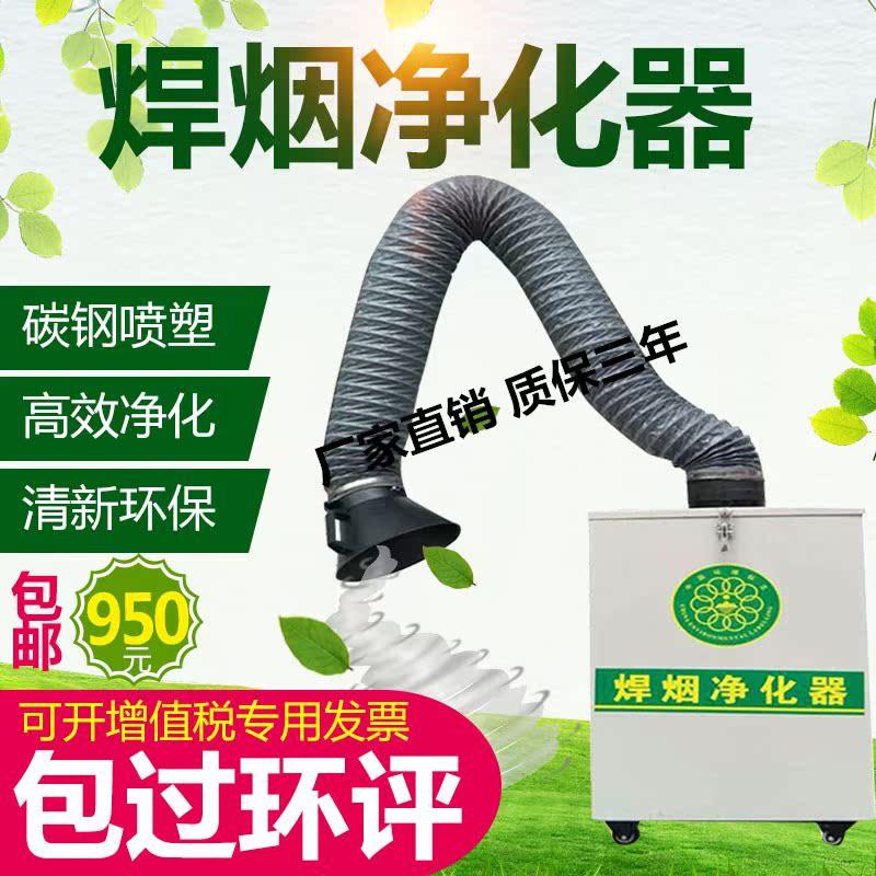 焊烟净化器移动式工厂工业环评专用空气处理设备单双臂除尘器包邮