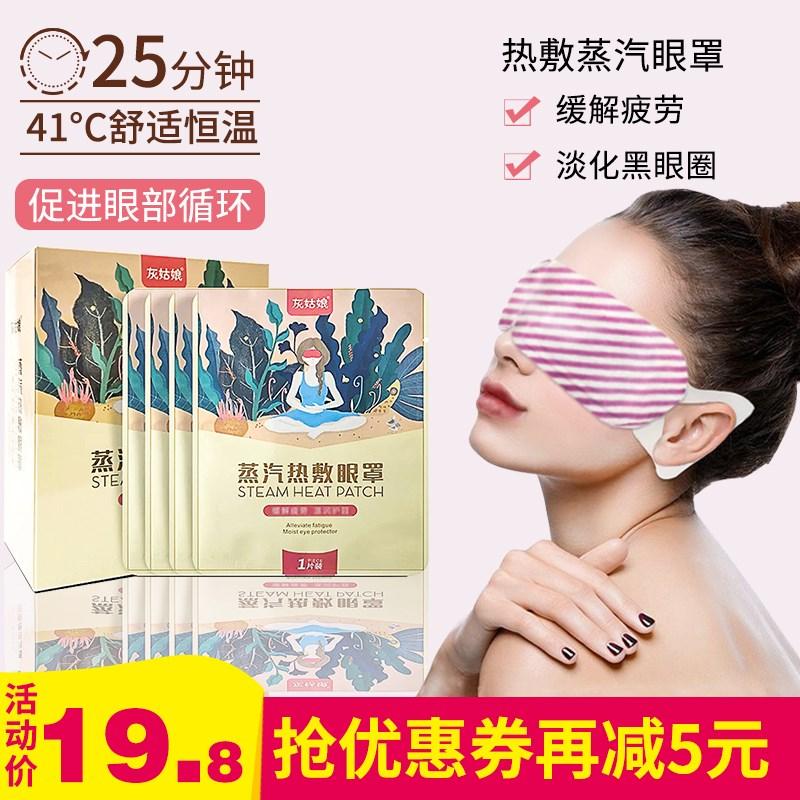 蒸汽眼罩睡眠女发热敷缓解黑眼圈疲劳一次性遮光近视护眼贴满19.80元可用1元优惠券