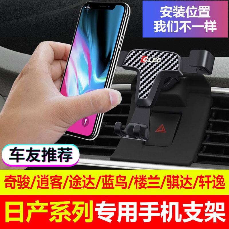 日产新轩逸/奇骏/骐达/途达/楼兰/蓝鸟/逍客专用车载导航手机支架