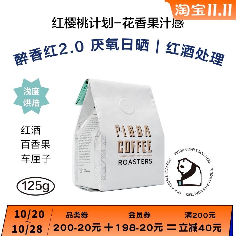 21新产季PINDA醉香红2.0埃塞歌希红酒处理耶加手冲精品咖啡豆125g