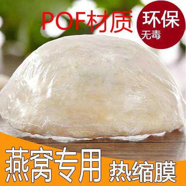 专用燕窝膜袋燕盏塑封膜9*15POF食品透明包装袋子热缩膜收缩膜薄