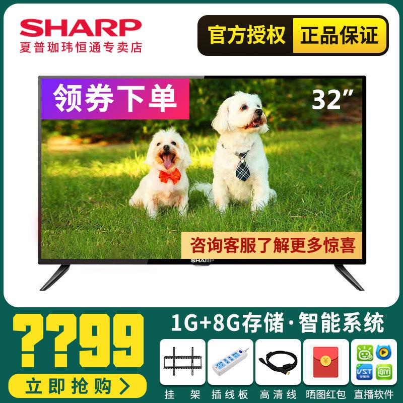 Sharp/夏普 2T-C32ACZA/SA 32英寸高清智能网络液晶平板电视机(非品牌)