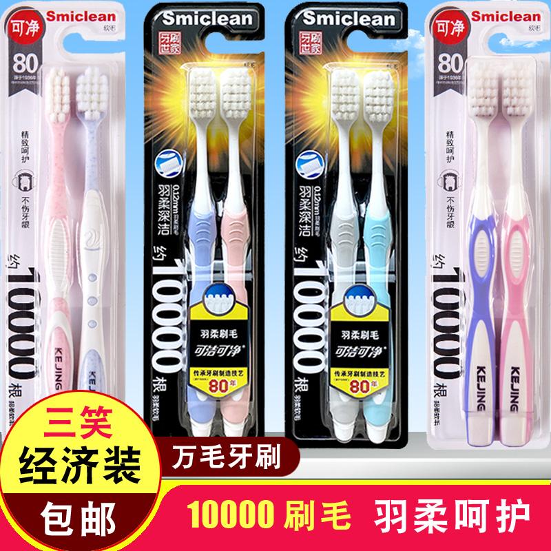 可洁可净三笑万毛牙刷c1633 c1634超柔万根软毛超细K352牙龈敏感