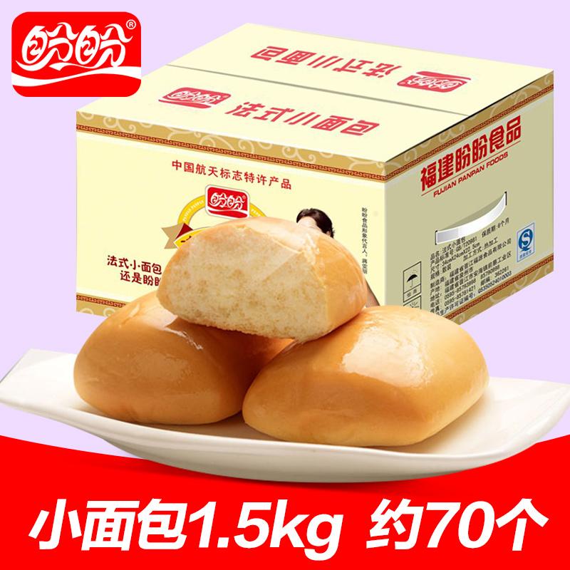 盼盼法式小面包 早餐面包散装软老面包口袋下午茶糕点心零食奶香