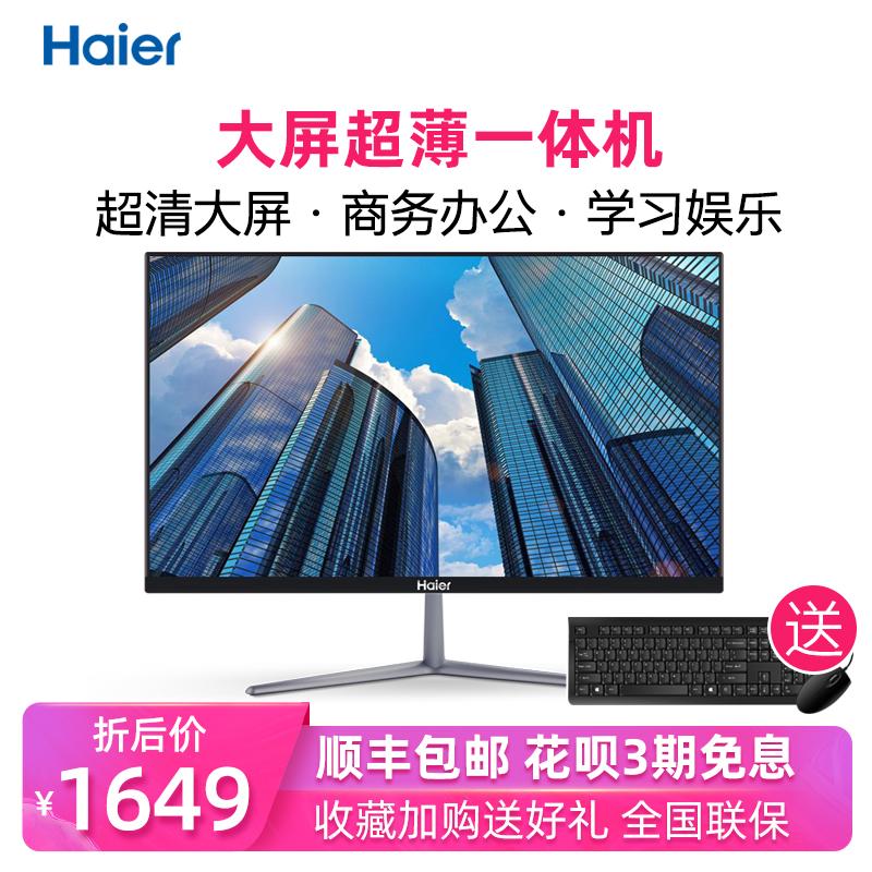 海尔品牌家用超薄台式一体机电脑窄边框电视办公商务商用全套高配教学高性能24寸显示器液晶屏主机小型台式