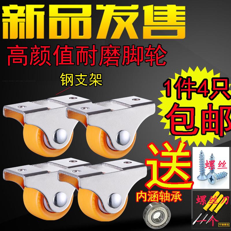 1寸轻型尼龙轨道轮 定向脚轮家具书柜滑轮小床轮子抽屉轮子小滑轮
