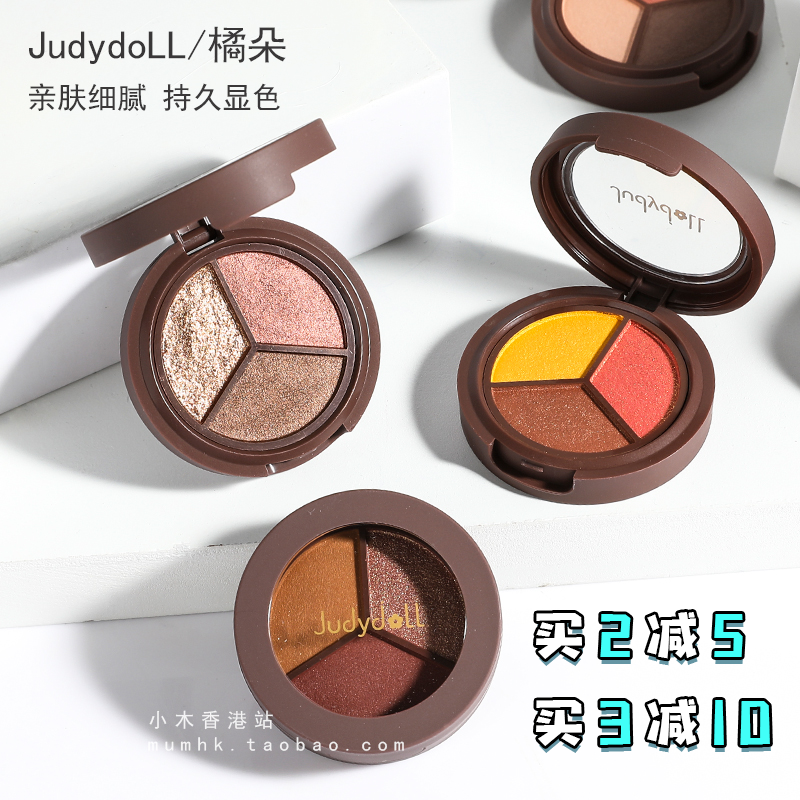 11月01日最新优惠小木家judydoll /橘朵丝柔眼影盘