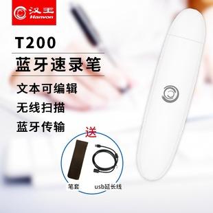 汉王扫描笔T200无线蓝牙扫描笔扫描仪汉王t200速录笔文字编辑录入扫描笔便携式