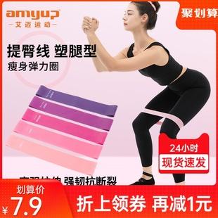 弹力带深蹲男女翘臀圈弹力圈瑜伽拉力带运动力量训练健身带阻力带