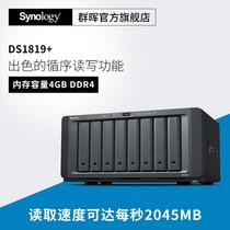 升级ds918盘位共享硬盘盒个人云盘4私有掌存储群辉Synology主机存储服务器网络存储器NASDS920新品群晖