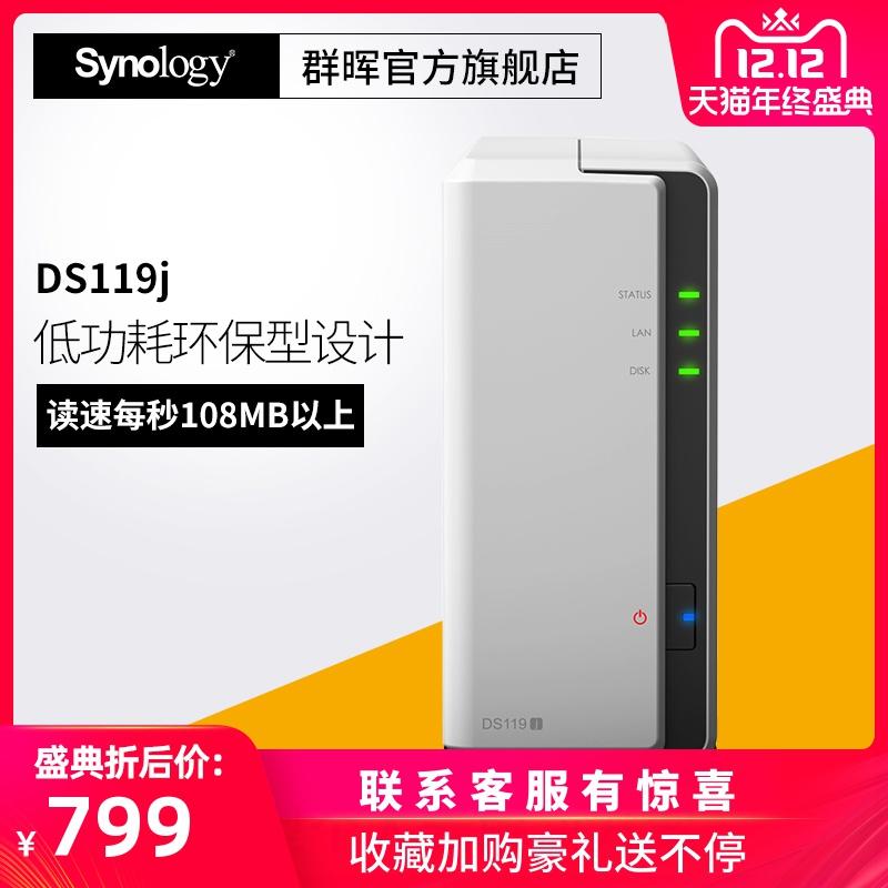 【顺丰包邮】Synology群晖 DS119j单盘位家用NAS家庭存储服务器私有云网盘 DS115j升级版