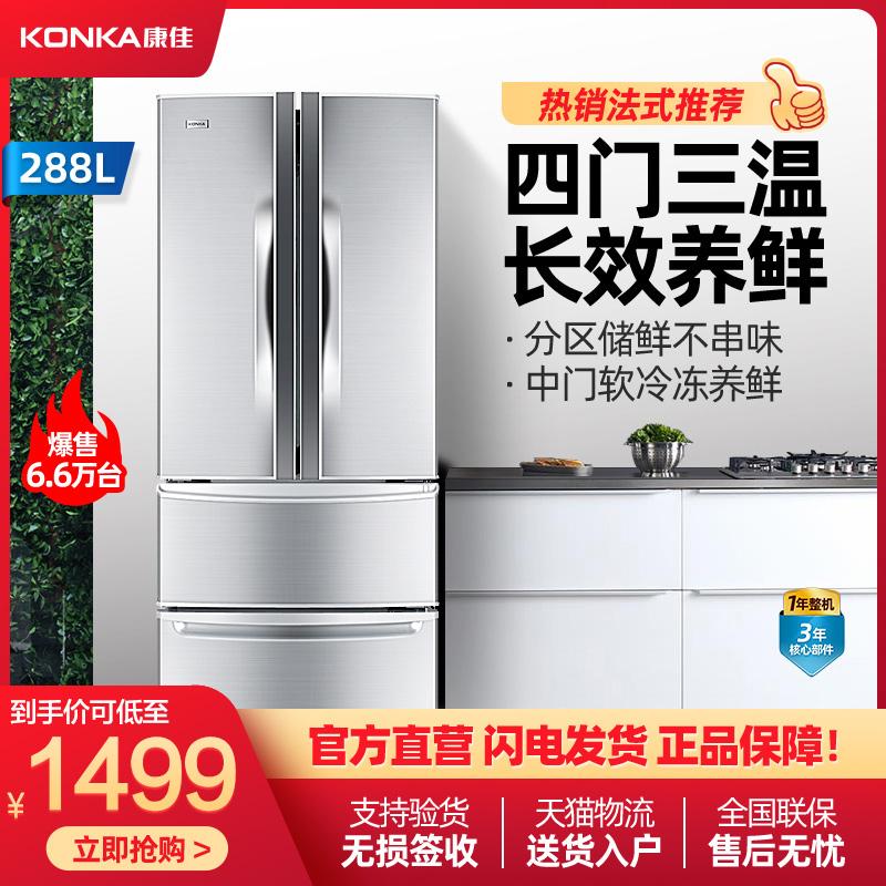 康佳288升双对开多门省电冰箱家用节能二三四直冷法式大容量特价