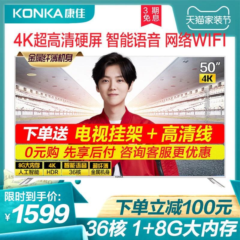 满1500元可用30元优惠券konka /康佳b50u 50英寸4k超电视机