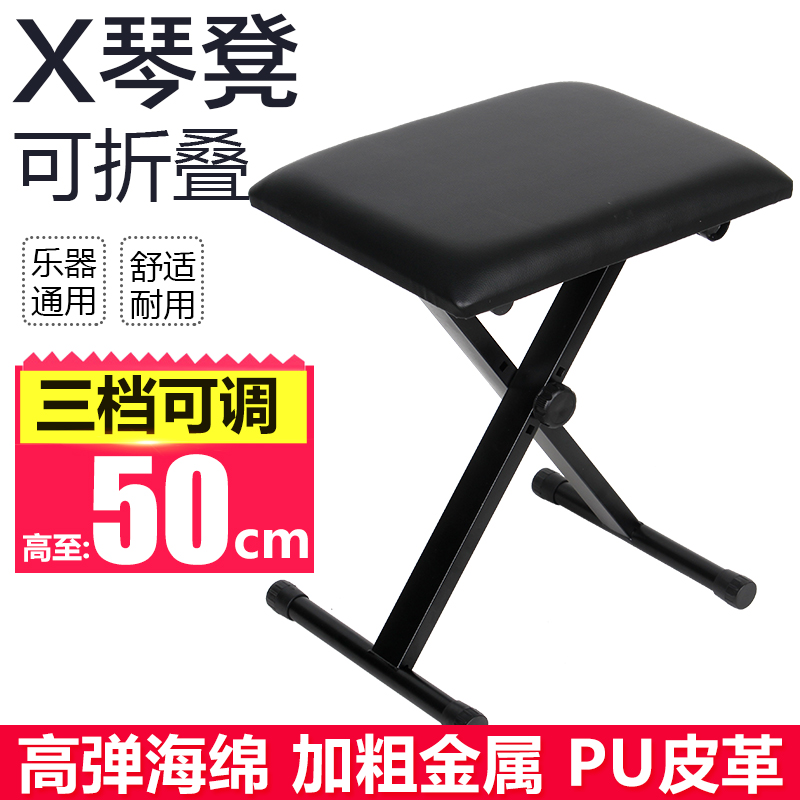 琴凳电子琴凳吉他二胡古筝凳子 可升降单人键盘钢琴凳用乐器配件