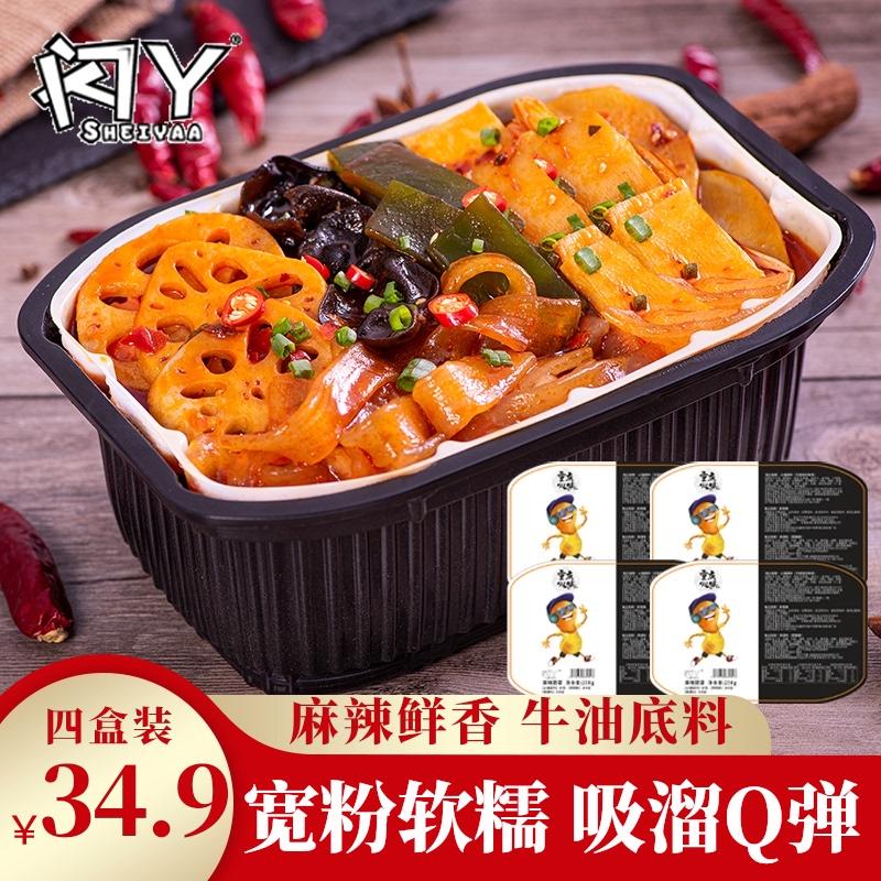 重庆闪丫自热小火锅牛油麻辣蔬菜速食麻辣烫自煮自助素食懒人火锅