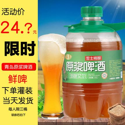 青岛雪士原浆啤酒1.5L全麦精酿啤酒生啤黄啤鲜啤酒青岛啤酒扎啤