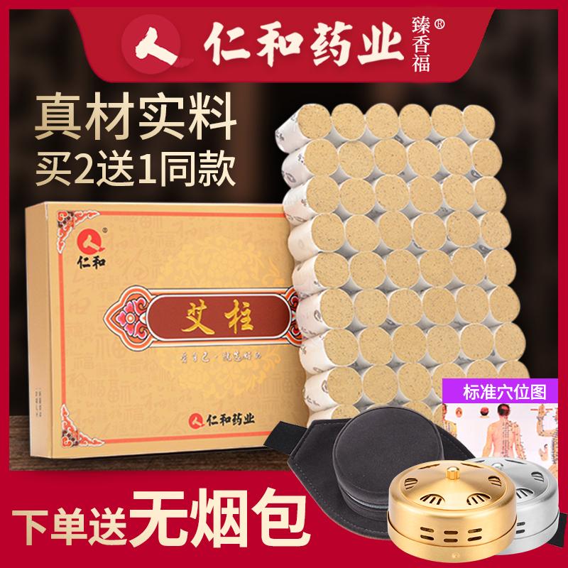 艾條艾柱艾灸條盒柱艾絨純艾艾草葉無煙包隨身灸家用貼熏蒸儀