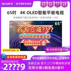 【现货首发】SONY索尼 XR65A90J 65英寸4KOLED高清安卓智慧电视
